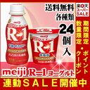 【クール便】 明治 ヨーグルト ◆R-1 ドリンク タイプ 低糖・低カロリー◆R-1 ヨーグルト低脂肪 セット ■各24個入り(計48個)■