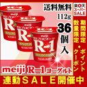 【クール便】☆ 明治 ヨーグルト R-1 (食べるタイプ)∴112g×36個∴