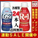 【クール便】 明治 ヨーグルト2種類「R-1ドリンクタイプ」「プロビオLG21低糖・低カロリードリンクタイプ」セット 112ml×24本×2種類(48本入り)