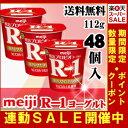 【クール便】☆ 明治 ヨーグルト R-1 (食べるタイプ)■112g×48個■