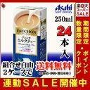 アサヒ フォションフレンチミルクティー 紙パック 250ml×24本〔25%OFF〕
