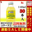 C1000 ビタミンレモン 140ml×30本(31%OFF)