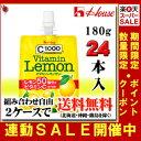 C1000 ビタミンレモンゼリー 180g×24袋〔23%OFF〕