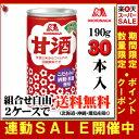 森永甘酒缶190g×30本入り【21%OFF】