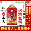 ミツカン りんご黒酢 ストレート 1L×6本 〔11%OFF〕