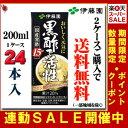 伊藤園 黒酢で活性 200ml×24本 〔41%OFF〕