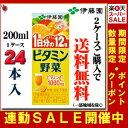 伊藤園 ビタミン野菜 200ml×24本 〔41%OFF〕