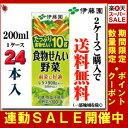 伊藤園 食物せんい野菜 200ml×24本 〔41%OFF〕