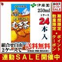 伊藤園 健康ミネラルむぎ茶 250ml×24本(20%OFF)