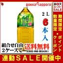 ポッカサッポロ 玉露 入り お茶 PET 2L×6本〔15%OFF〕