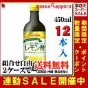 ポッカサッポロ レモン 酢 瓶 450ml×12本(6本×2)(23%OFF)