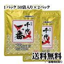 【送料無料】和風だし千代の一番 8.8g×50袋×2パック(合計100袋)