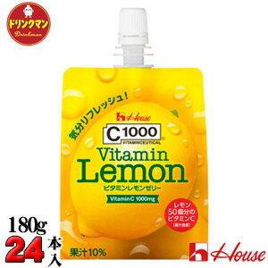 ビタミンレモンゼリー
