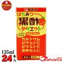 タマノイ はちみつ黒酢ダイエット 125ml×24本 【梱包F