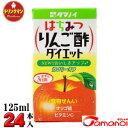 タマノイ はちみつりんご酢ダイエット 125ml×24本 【梱包F】