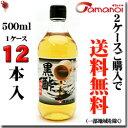 タマノイ 黒酢調味酢(生姜漬) 瓶 500ml×12本 【梱包A】