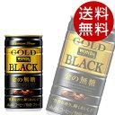 ワンダ ゴールドブラック 金の無糖(185g×90本入)【アサヒ WONDA コーヒー 缶コーヒー】【送料無料】※北海道・沖縄・離島を除く