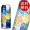 キリン 氷結 グレープフルーツ 500ml×24缶【送料無料】※北海道・沖縄・離島を除く