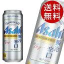 アサヒ スーパードライ 瞬冷辛口 500ml×24缶【送料無料】※北海道・沖縄・離島を除く