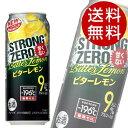 サントリー ストロングゼロ ビターレモン 500ml×24缶【送料無料】※北海道・沖縄・離島を除く