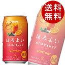 サントリー ほろよい カシスとオレンジ 350ml×48缶【送料無料】※北海道・沖縄・離島を除く