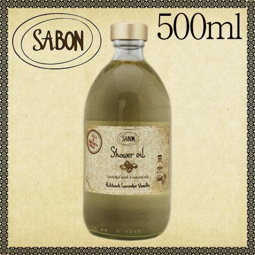 サボン シャワーオイル パチュリラベンダーバニラ 500ml【送料無料】※北海道・沖縄・離島を除く