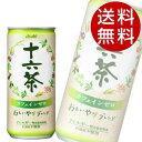 アサヒ 十六茶(245ml×60本入)【送料無料】
