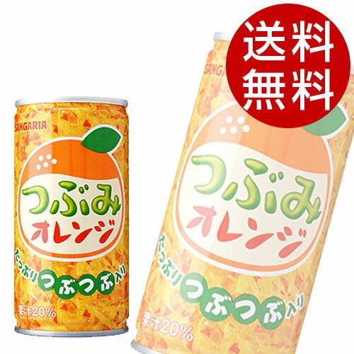 サンガリアつぶみオレンジ(190g×90本入)オレンジジュース送料無料※北海道・沖縄・離島を除く