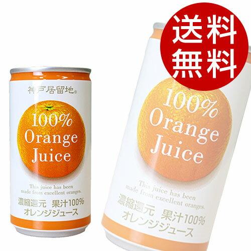 神戸居留地オレンジ100%(185g×90本入)オレンジジュース送料無料※北海道・沖縄・離島を除く