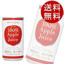 神戸居留地 アップル100% (185g×90本入)【アップルジュース】【送料無料】