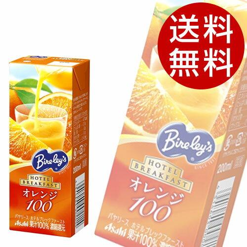 アサヒバヤリースホテルブレックファースト100%(200ml×48本入)オレンジジュース送料無料※北