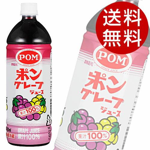 えひめ飲料POM(ポン)グレープジュース100%1L(1000ml)×12(6×2)本入グレープジュ