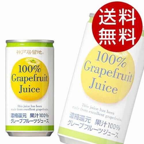 神戸居留地グレープフルーツ(190g×90本入)グレープフルーツジュース送料無料※北海道・沖縄・離島