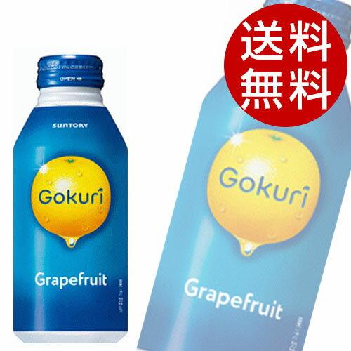 サントリーGOKURIグレープフルーツ(400g×48本入)グレープフルーツジュース送料無料※北海道