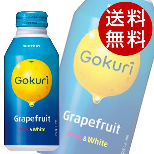 サントリーGOKURIグレープフルーツピンク&ホワイト400g×48缶(400g×48本入)グレープ