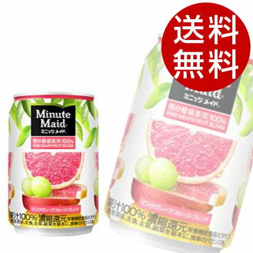 コカ・コーラミニッツメイド朝の健康果実ピンクグレープフルーツ・ブレンド(280ml×72本入)グレー