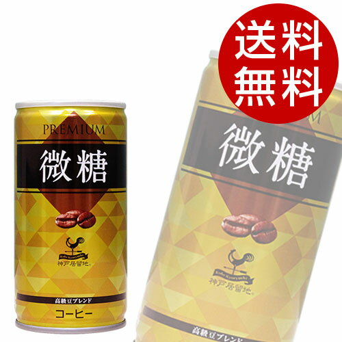 神戸居留地微糖コーヒー(185g×90本入)コーヒー缶コーヒー送料無料※北海道・沖縄・離島を除く