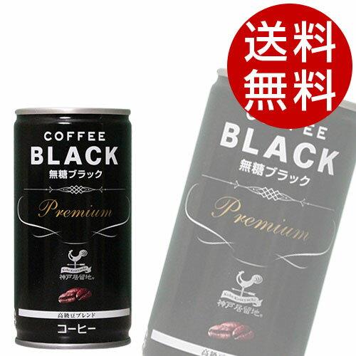 神戸居留地ブラックコーヒー(185g×90本入)缶コーヒー送料無料※北海道・沖縄・離島を除く