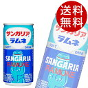 サンガリア ラムネ(190g×90本入)【炭酸飲料 ソーダ】【送料無料】