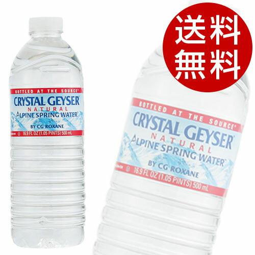 クリスタルガイザー  CrystalGayser 500ml×48本