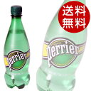 ペリエ(Perrier) 500ml 48本 ナチュラル ペットボトル 炭酸水 プレーン【送料無料】※北海道 沖縄 離島を除く