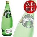 ペリエ(Perrier) プレーン (750ml×12本入) 【ペリエナチュラル 炭酸水】【送料無料】
