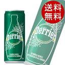 ペリエ(Perrier)プレーン(330ml×48本入)[ ペリエナチュラル 炭酸水 ]【送料無料】