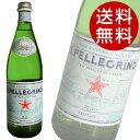 サンペレグリノ (750ml×12本入) 【炭酸水 s.pellegrino】【送料無料】