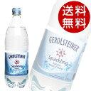 ゲロルシュタイナー (1L×12本入)【炭酸水 GEROLSTEINER】【送料無料】