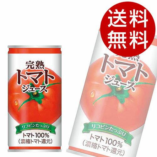 神戸居留地トマト(185ml×60本入)トマトジュース送料無料※北海道・沖縄・離島を除く
