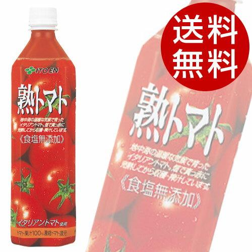 伊藤園熟トマト(900ml×24本入)トマトジュース送料無料※北海道・沖縄・離島を除く