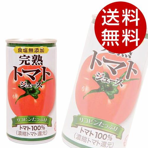 神戸居留地完熟トマト100%無塩(185g×60本入)トマトジュース送料無料※北海道・沖縄・離島を除
