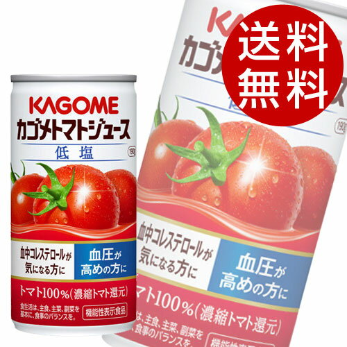 カゴメトマトジュース低塩190g×60缶送料無料※北海道・沖縄・離島を除く