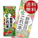 カゴメ 野菜一日これ一本(200ml×48本入)【野菜ジュース】【送料無料】